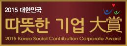 2015 대한민국 따뜻한기업 大賞
