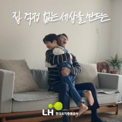 집 걱정 없눈 세상을 만드는 LH 한국토지주택공사