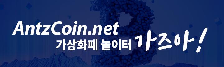 암호화폐 놀이터 AntzCoin.net