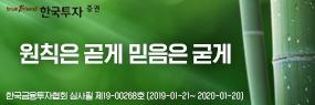 한국투자증권