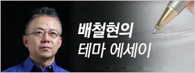 배철현의 테마 에세이