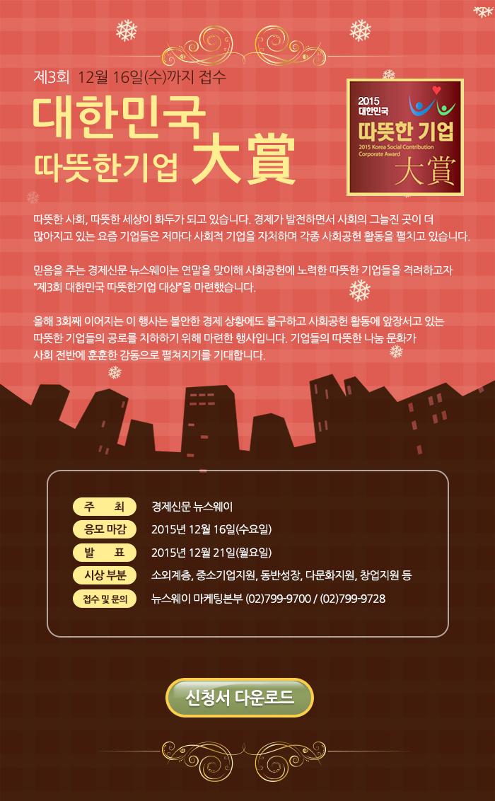 2015 대한민국 따뜻한기업 大賞 이벤트
