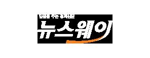 온라인 경제미디어 뉴스웨이