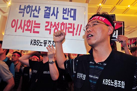 한, KBS 사장 `코드인사' 걱정...노조 `총파업' 투쟁
