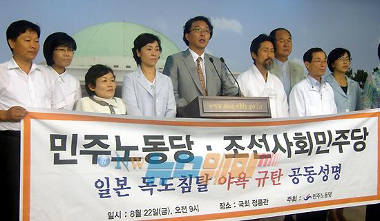 민노+사회민주, 일본 독도 침탈 규탄`공동성명발표'