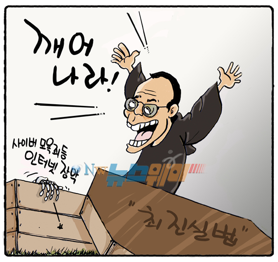 `최진실법' 추진 논란…악플차단 VS 여론장악