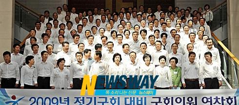 한나라 연찬회, 4대강-법인세·소득세 감면 `격론'