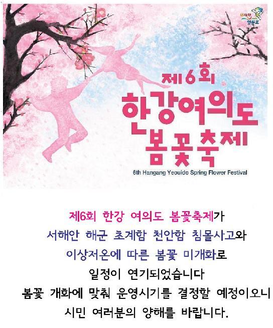 여의도 벚꽃축제 `무기한 연기'…축제 일정 취소·연기 잇따라