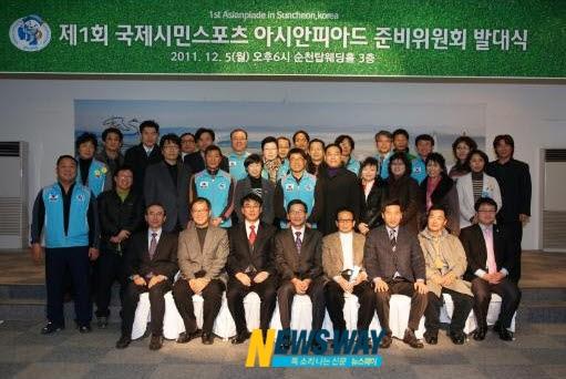 국제시민스포츠 '아시안피아드' 대회 5월 순천서 개막