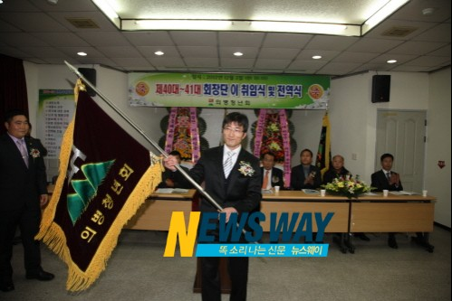 의령 새 의병청년회장에 하만복씨 취임