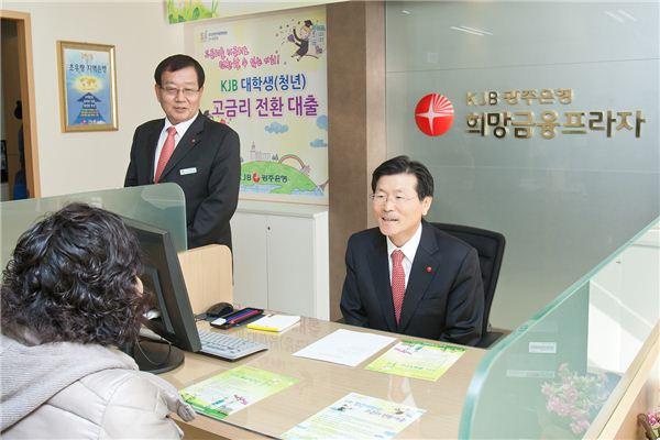 광주은행, 서민금융 대출 상담 행사 펼쳐