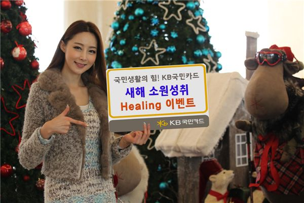 KB국민카드, 새해 소원성취 '힐링 이벤트' 실시