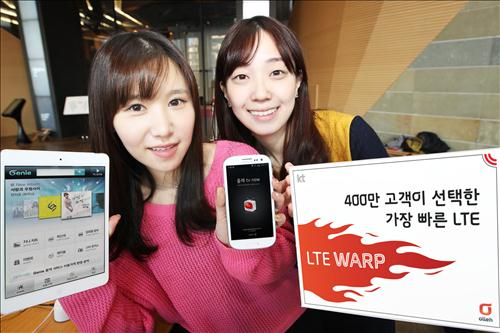 "KT, LTE WARP 400만 돌파 ""빠름~ 빠름~ 올레"""