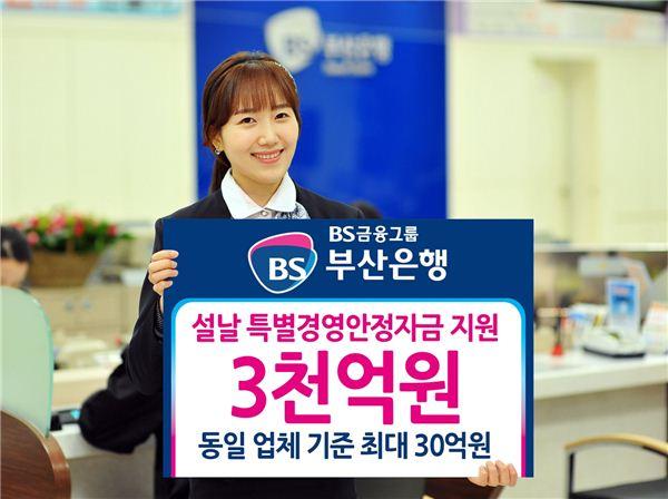 부산은행, 中企에 3000억 '설특별경영안정자금' 지원