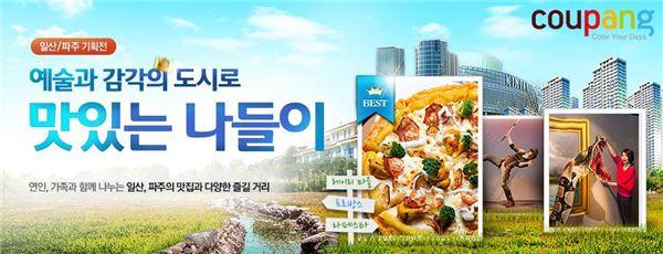 쿠팡, 문화시설·맛집 할인 '일산·파주 기획전'