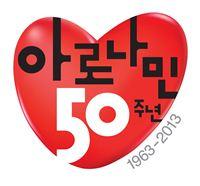 일동제약  '아로나민' 탄생 50주년 기념 엠블럼 제작