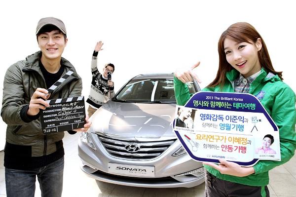현대차, 명사와 함께 떠나는 '한국 문화여행' 이벤트