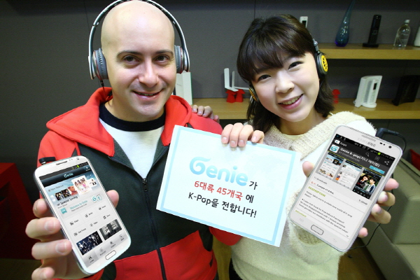 KT, 新 한류 열풍 전도사 'Genie(지니)' 글로벌 시장 공략