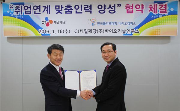 CJ제일제당, 바이오 전문 인력 육성 산·학 협력 잰걸음