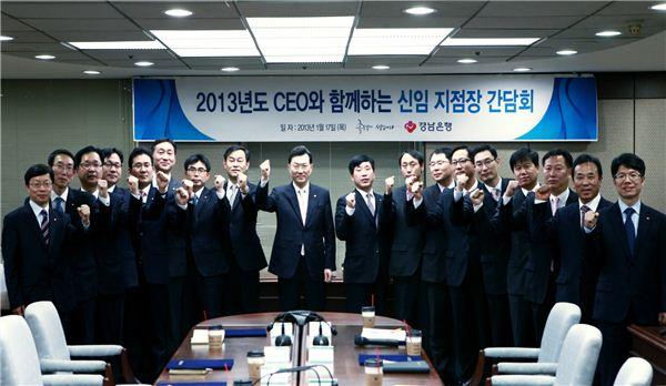 경남은행, '신임 지점장 간담회' 개최