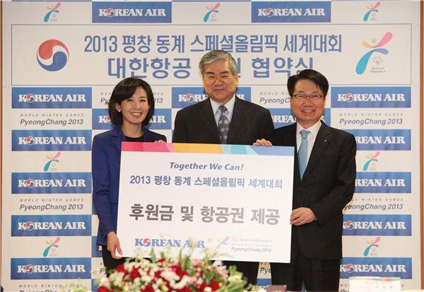 대한항공, 평창동계스페셜올림픽에 후원금·항공권 후원