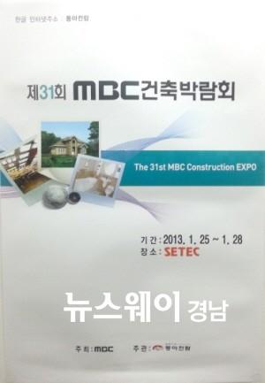 거창화강석, MBC건축박람회 참가