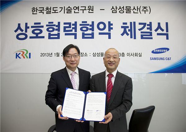 삼성물산, 철도기술硏과 저심도 도시철도 MOU 체결