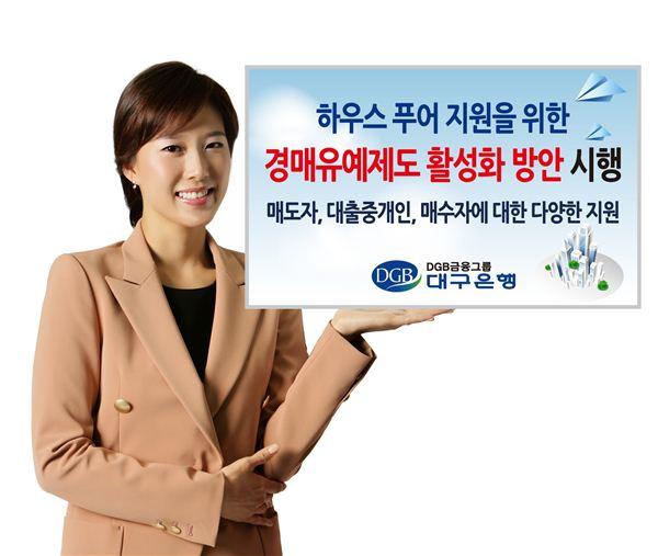 대구은행, '하우스푸어' 경매유예제도 시행
