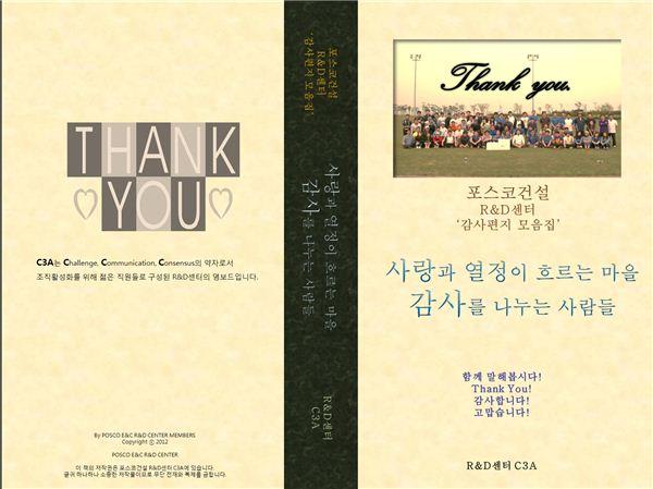 포스코건설, 임직원들 감사편지 책으로 발간