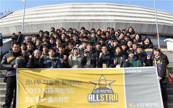 KB국민카드, 꿈나무마을 어린이 위한 'All-STAR' 행사 개최