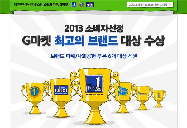 G마켓, '2013 최고의 브랜드 대상' 수상 기념 이벤트