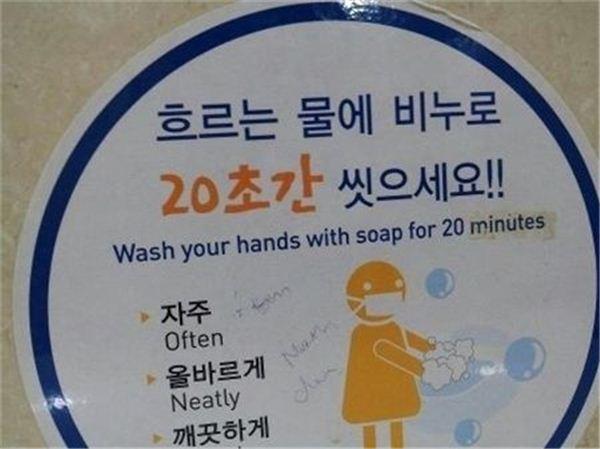 """한국인만 20초 """"외국인은 20분 손씻기?…공중화장실서 때 밀어야할 판"""""""
