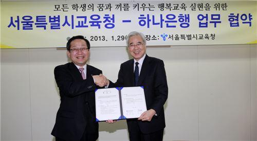 하나은행, 서울시교육청과 금융 체험프로그램 만든다