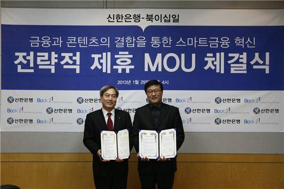 신한은행-Book21 업무협약…금융 매거진 콘텐츠 선보여