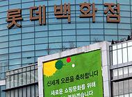 인천터미널 깃발 꽂은 롯데, 인천시와 '모종의 빅딜?'