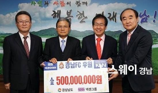 넥센그룹 경남FC 발전 후원금 5억 원 기탁