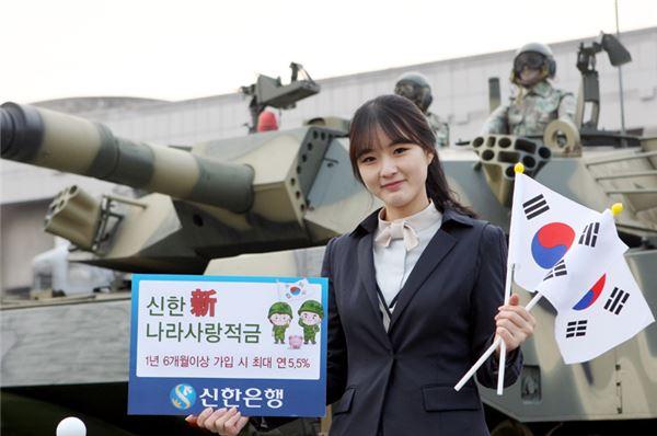 신한은행 군 복무 중 목돈 마련 '신 나라사랑 적금' 출시