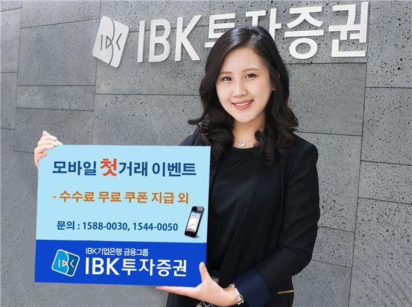 IBK투자證, 모바일 첫거래 고객 '수수료 면제' 이벤트