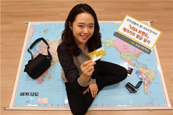 KB국민카드, 해외서도 이용 'VISA 브랜드' 체크카드 출시