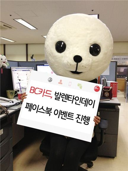 BC카드, '발렌타인데이 기념 깜짝 이벤트' 실시