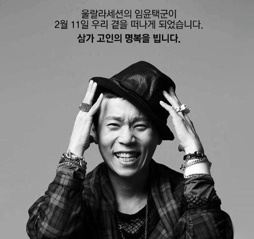 임윤택 입관식, 멤버, 아내 이혜림씨 혼절