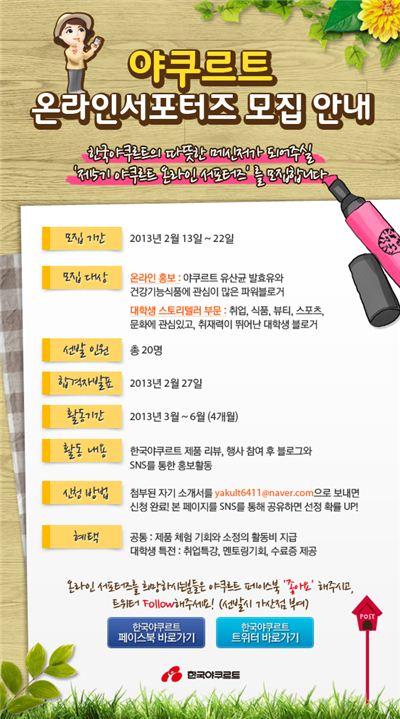 한국야쿠르트, 일반고객 대상 제5기 온라인 서포터스 모집