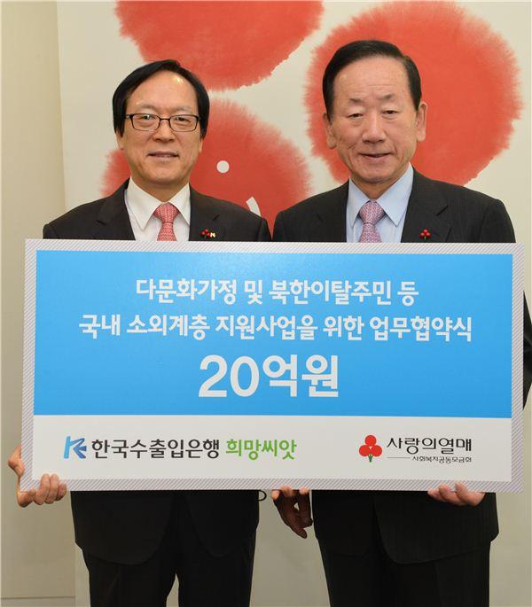 수출입은행, 다문화·탈북가정에 3년간 20억 후원