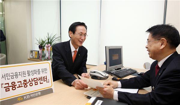 KB국민은행, 전국 33곳 '금융고충상담센터' 개소
