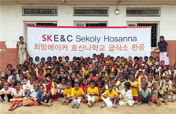 SK건설, 마다가스카르에 아동 급식소 기부