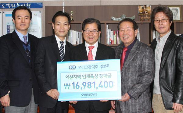 오비맥주, 경기 이천시에 인재 육성 장학금 기부