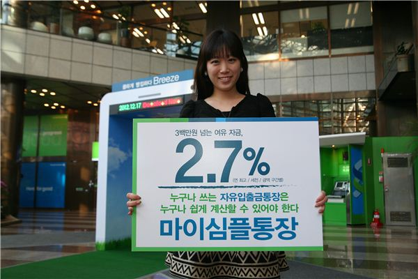 SC은행, 금융권 최고 연 2.7% 자유입출금 통장 출시
