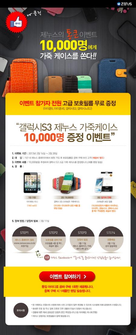 제누스, 페이스북 오픈 기념 1만 명 스마트폰 케이스 증정 이벤트