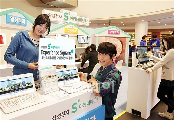 삼성전자, S 아카데미 Experience Square 이벤트 개최
