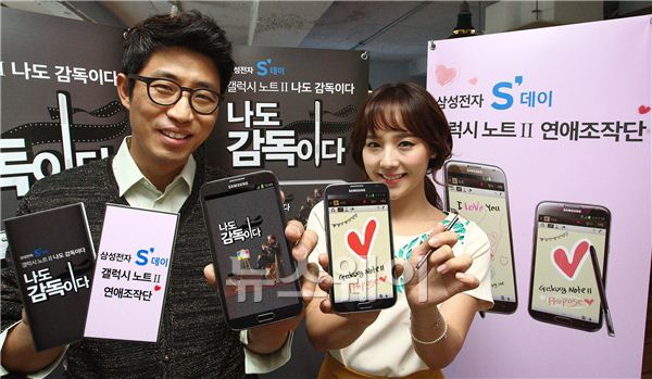 삼성전자, 갤럭시 노트Ⅱ 활용 소비자 참여형 컨덕트 마케팅